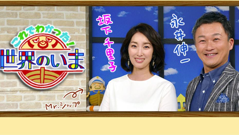 【トラウデン直美】10/6 NHK総合「これで…