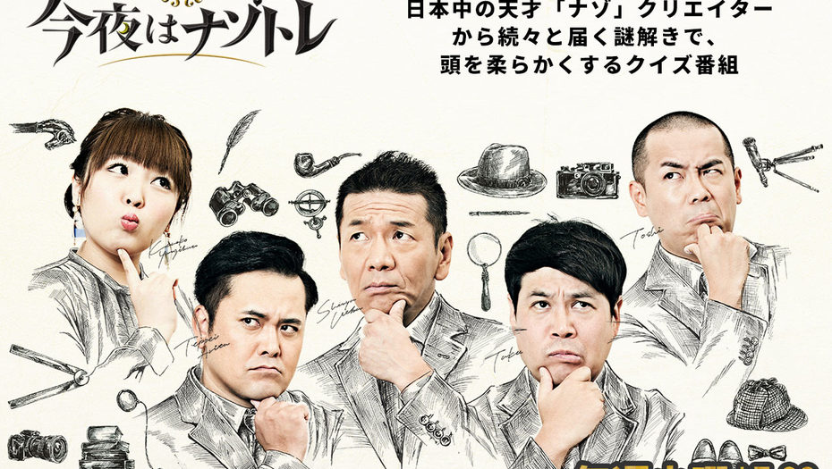 【トラウデン直美】11/26 CX「今夜はナゾ…
