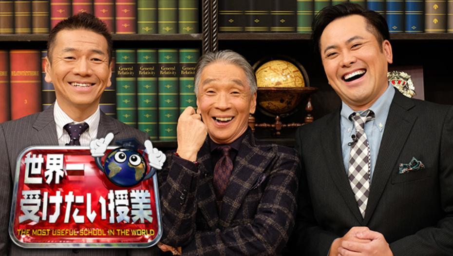 【トラウデン直美】1/18 NTV「世界一受け…