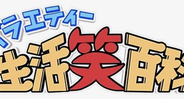 【トラウデン直美】1/25 NHK総合「バラエ…