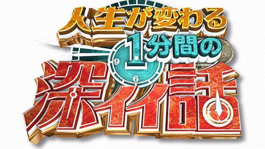 【トラウデン直美】2/17 NTV「人生が変わる1分間の深イイ話」に出演します