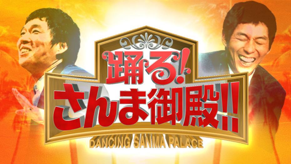 【トラウデン直美】2/25 NTV「踊る!さん…